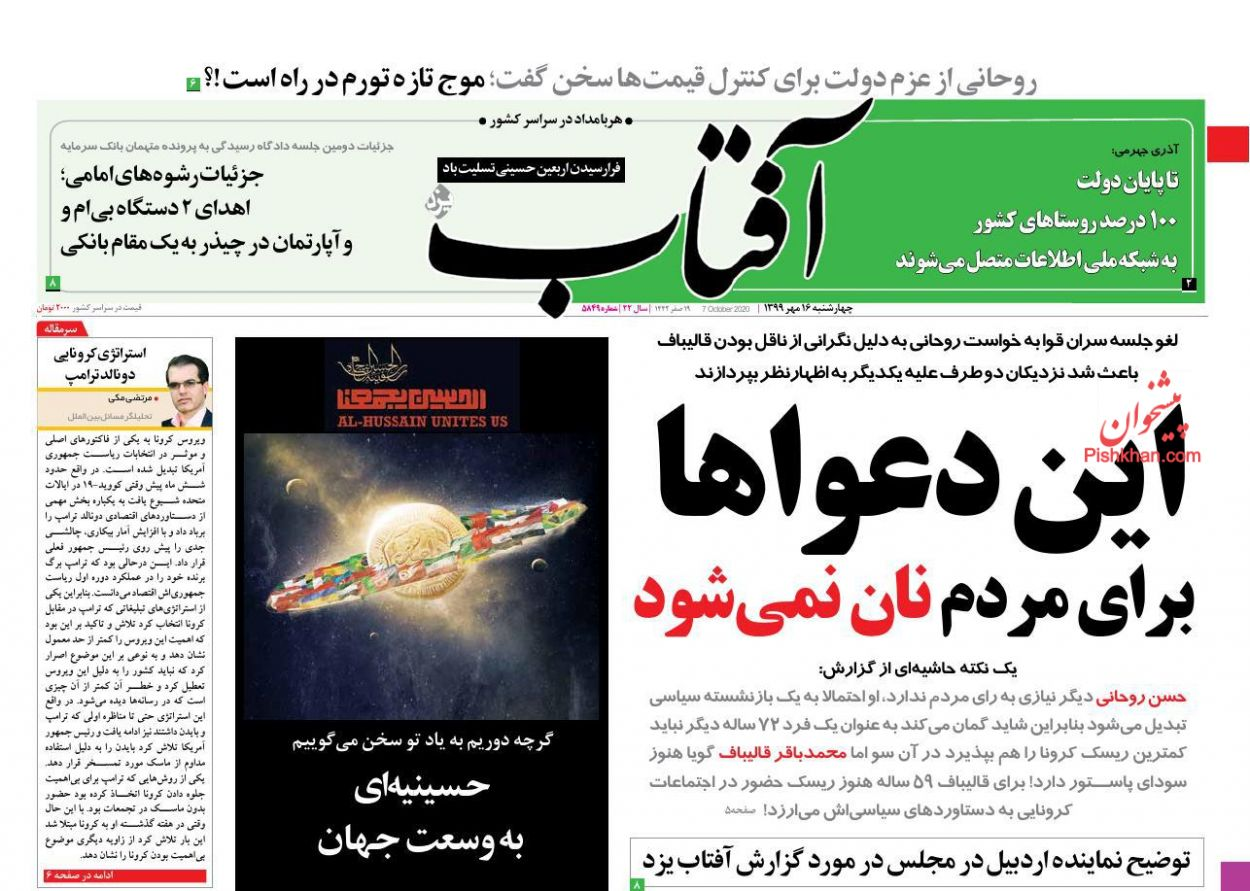 عناوین اخبار روزنامه آفتاب یزد در روز چهارشنبه ۱۶ مهر