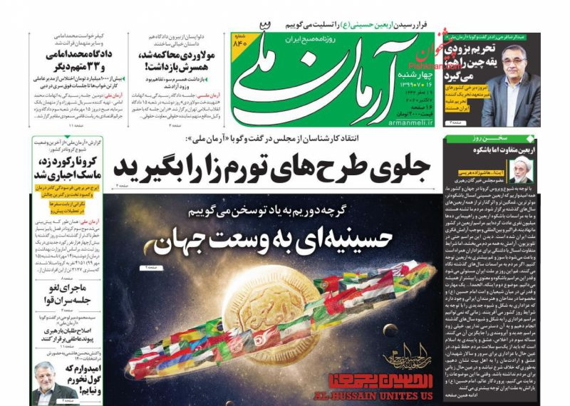 عناوین اخبار روزنامه آرمان ملی در روز چهارشنبه ۱۶ مهر