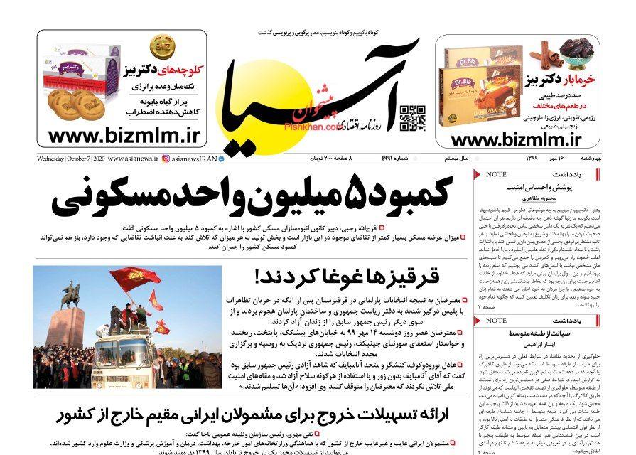 عناوین اخبار روزنامه آسیا در روز چهارشنبه ۱۶ مهر