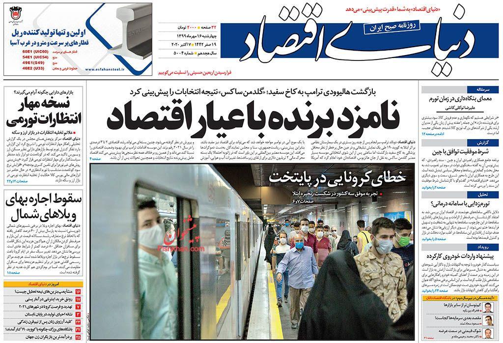 عناوین اخبار روزنامه دنیای اقتصاد در روز چهارشنبه ۱۶ مهر
