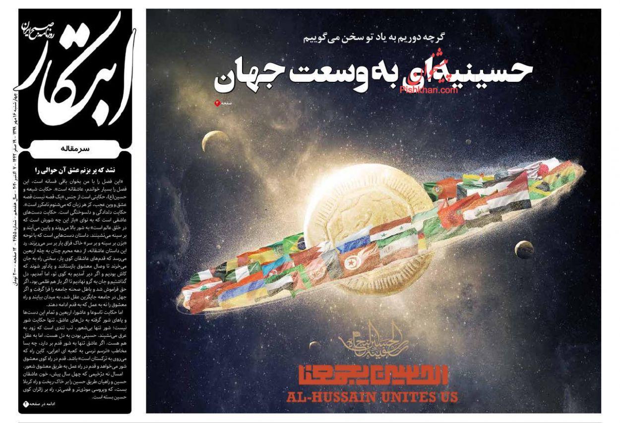 عناوین اخبار روزنامه ابتکار در روز چهارشنبه ۱۶ مهر