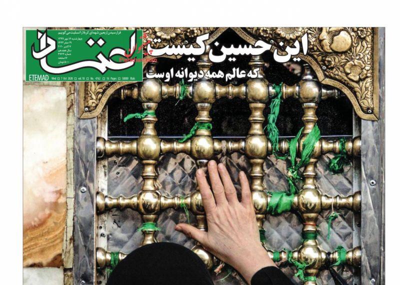 عناوین اخبار روزنامه اعتماد در روز چهارشنبه ۱۶ مهر