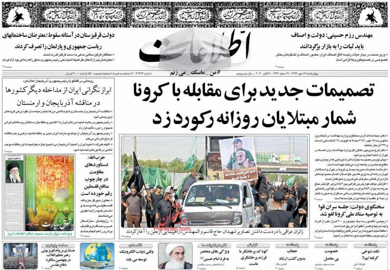 عناوین اخبار روزنامه اطلاعات در روز چهارشنبه ۱۶ مهر
