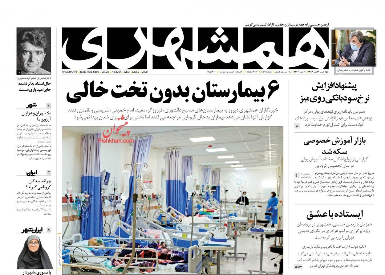 عناوین اخبار روزنامه همشهری در روز چهارشنبه ۱۶ مهر