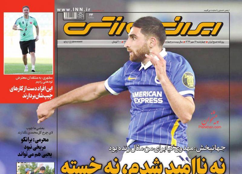 عناوین اخبار روزنامه ایران ورزشی در روز چهارشنبه ۱۶ مهر