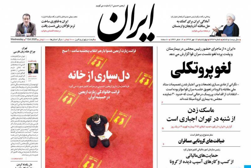 عناوین اخبار روزنامه ایران در روز چهارشنبه ۱۶ مهر