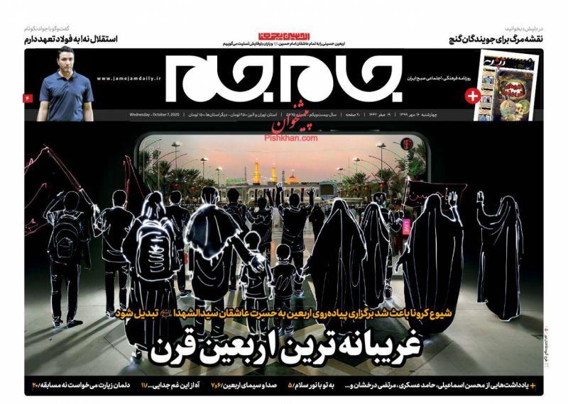 عناوین اخبار روزنامه جام جم در روز چهارشنبه ۱۶ مهر