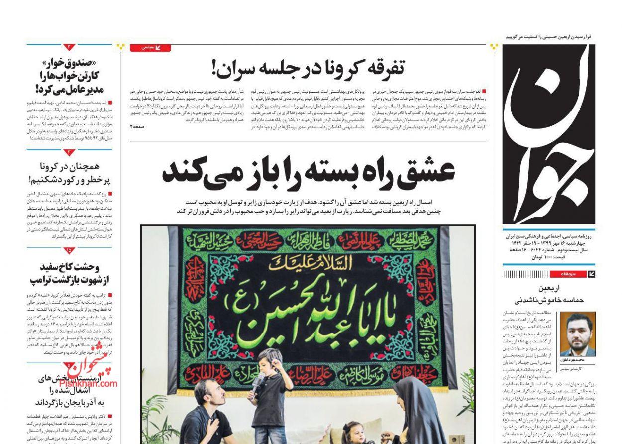 عناوین اخبار روزنامه جوان در روز چهارشنبه ۱۶ مهر