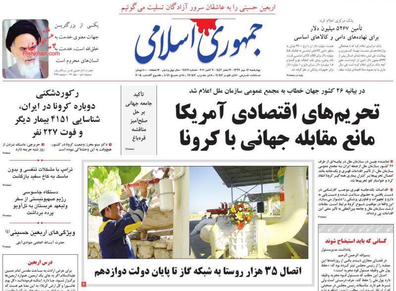 عناوین اخبار روزنامه جمهوری اسلامی در روز چهارشنبه ۱۶ مهر