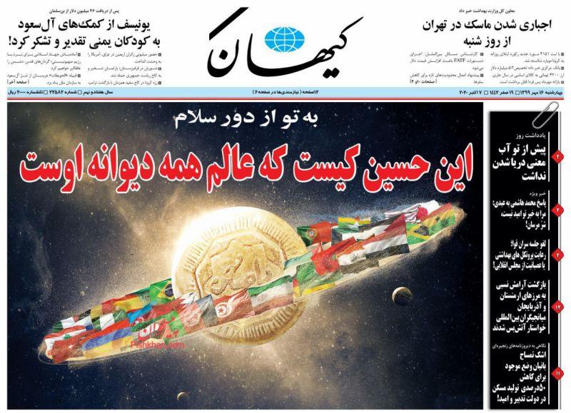 عناوین اخبار روزنامه کيهان در روز چهارشنبه ۱۶ مهر