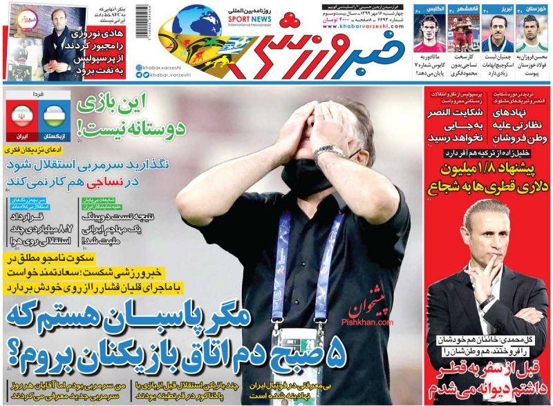 عناوین اخبار روزنامه خبر ورزشی در روز چهارشنبه ۱۶ مهر