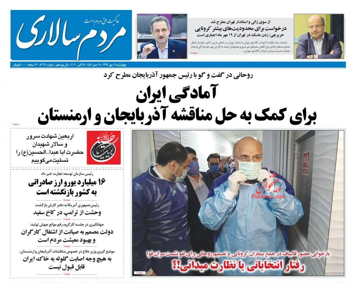 عناوین اخبار روزنامه مردم سالاری در روز چهارشنبه ۱۶ مهر