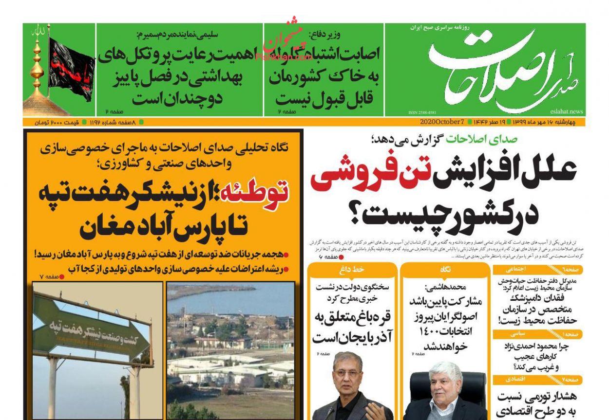 عناوین اخبار روزنامه صدای اصلاحات در روز چهارشنبه ۱۶ مهر
