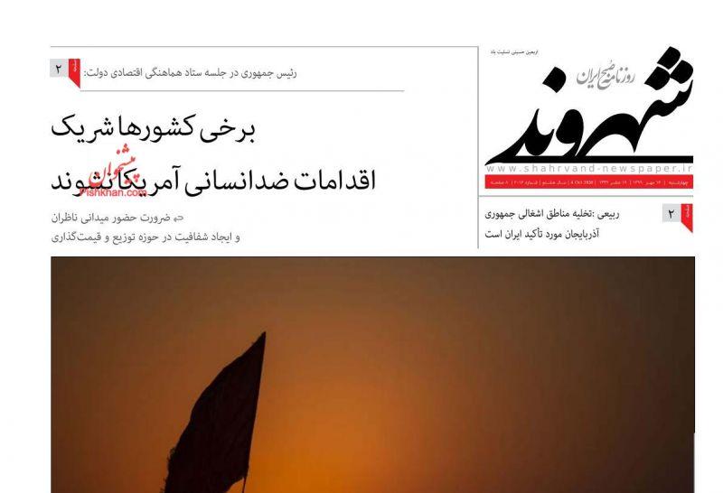 عناوین اخبار روزنامه شهروند در روز چهارشنبه ۱۶ مهر