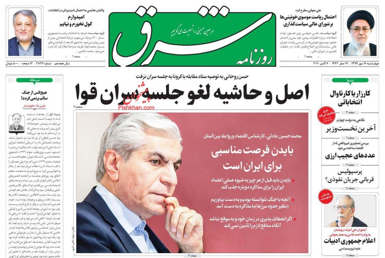 عناوین اخبار روزنامه شرق در روز چهارشنبه ۱۶ مهر