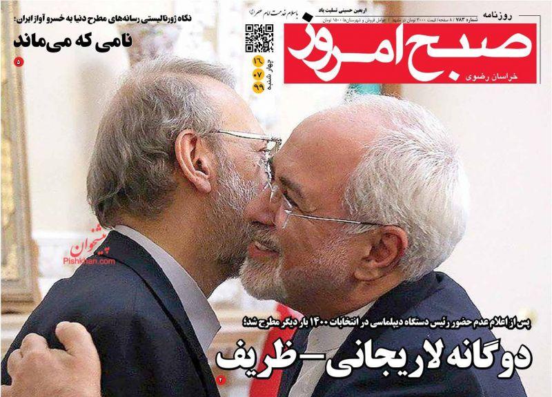 عناوین اخبار روزنامه صبح امروز در روز چهارشنبه ۱۶ مهر
