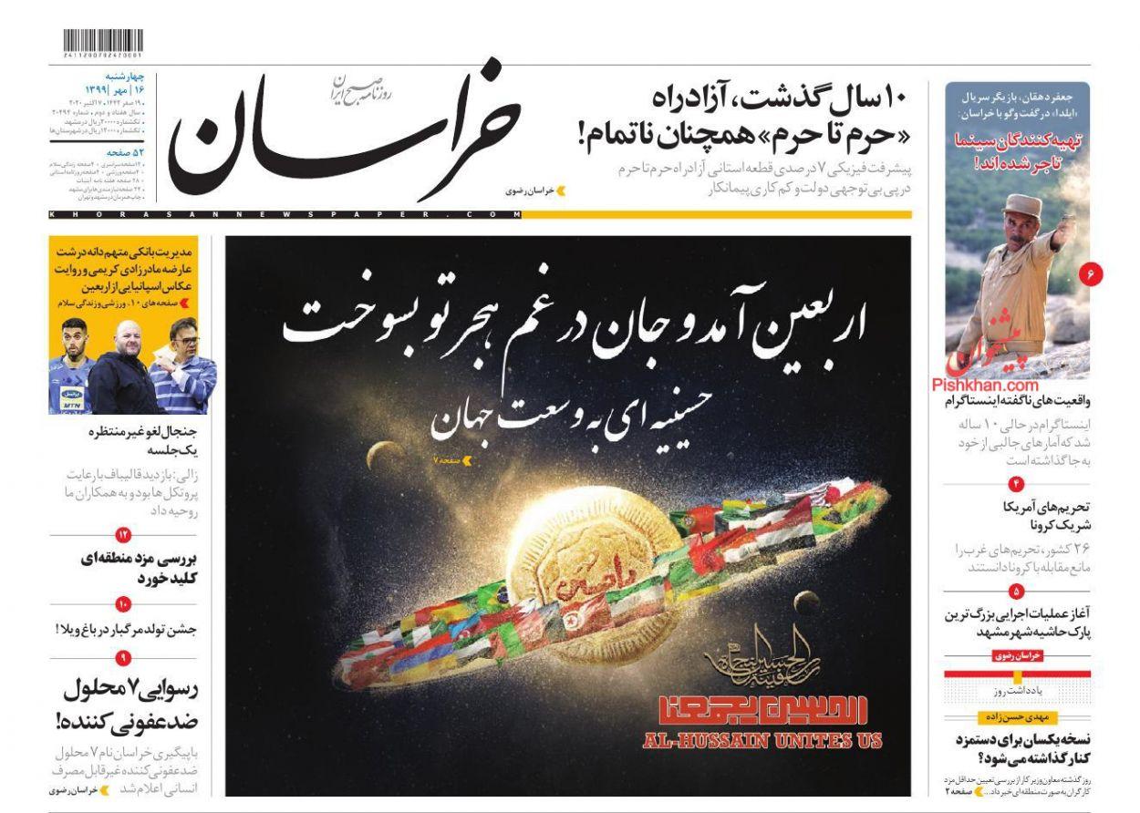 عناوین اخبار روزنامه خراسان در روز چهارشنبه ۱۶ مهر