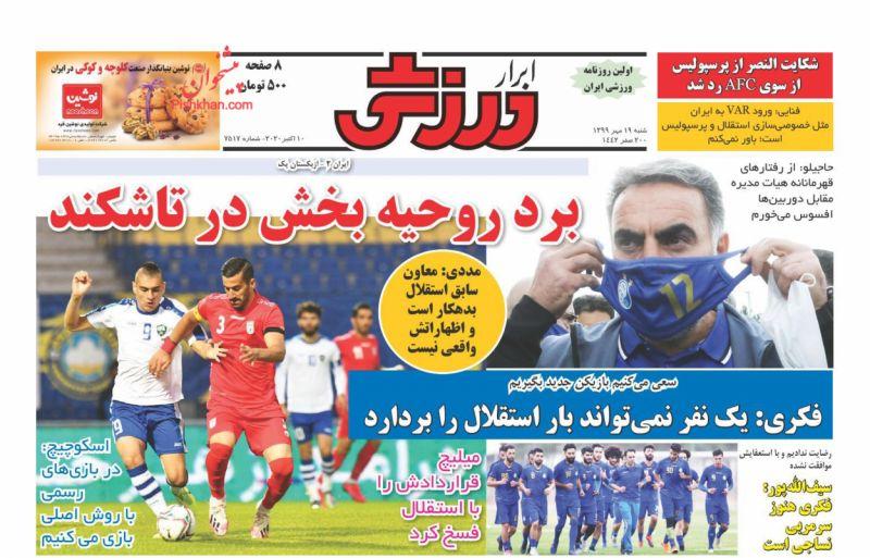 عناوین اخبار روزنامه ابرار ورزشى در روز شنبه ۱۹ مهر