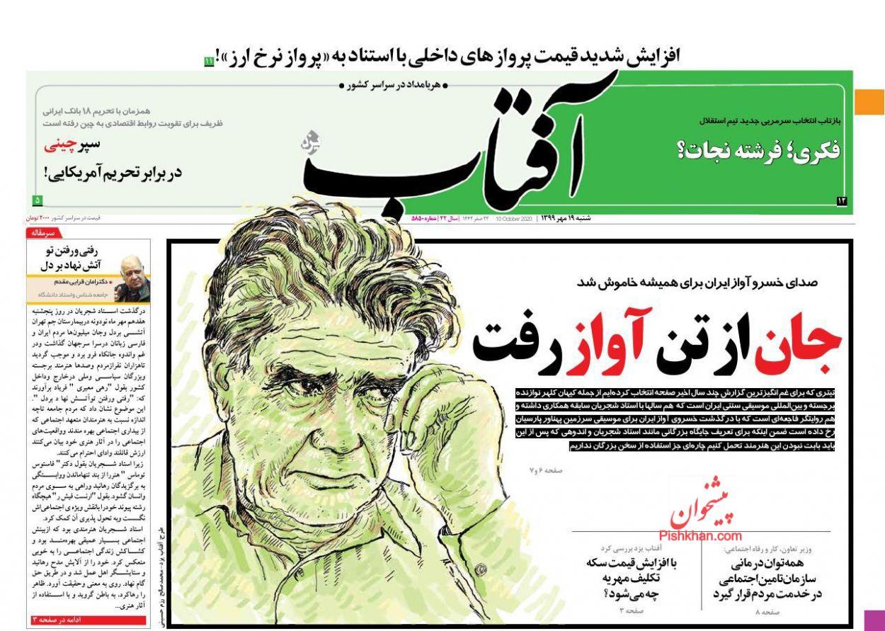 عناوین اخبار روزنامه آفتاب یزد در روز شنبه ۱۹ مهر
