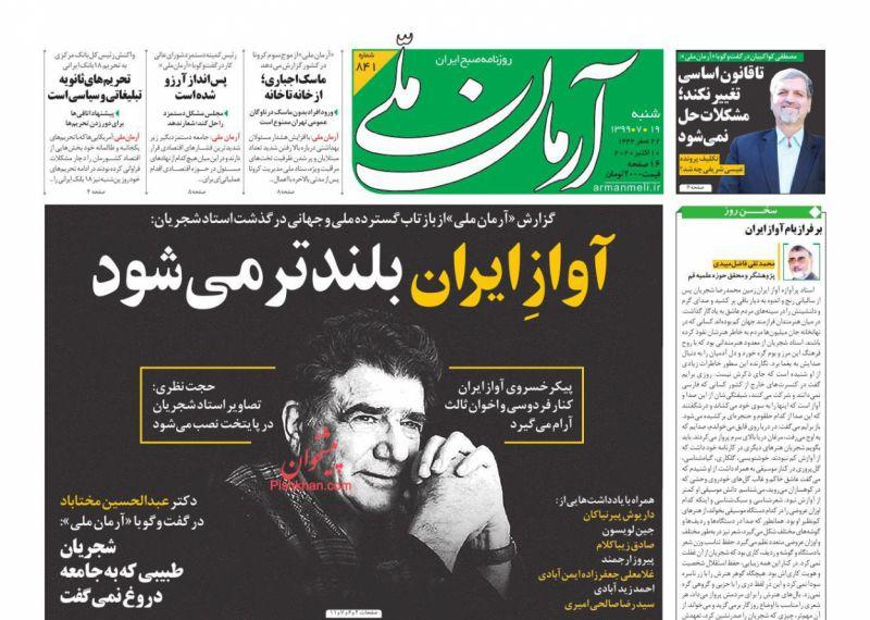 عناوین اخبار روزنامه آرمان ملی در روز شنبه ۱۹ مهر