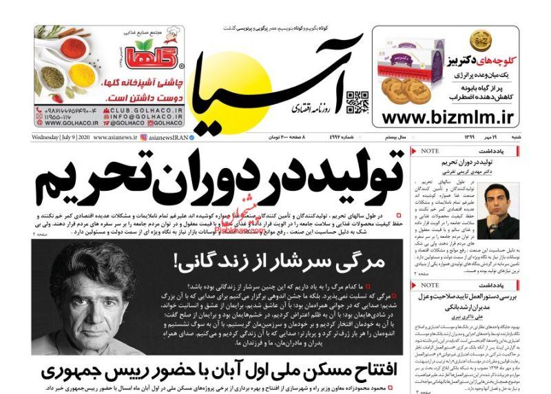 عناوین اخبار روزنامه آسیا در روز شنبه ۱۹ مهر