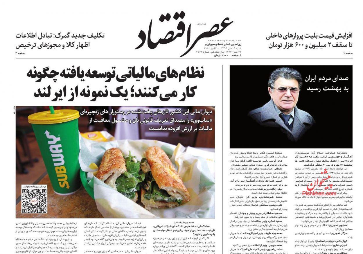 News headlines of Asr-e-Eqtesad newspaper on Saturday, October 10th
