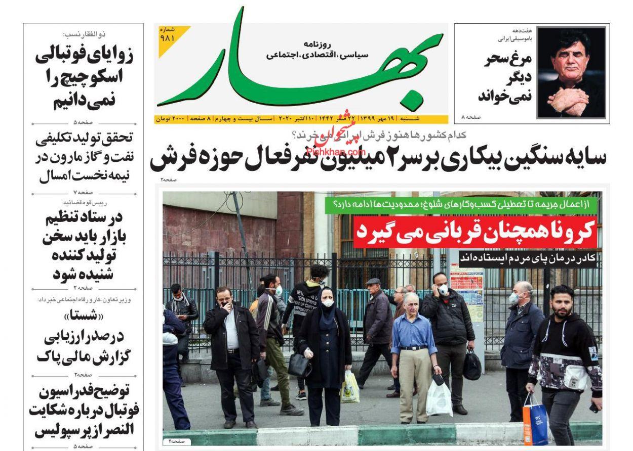 News headlines of Bahar newspaper on Saturday, October 10th