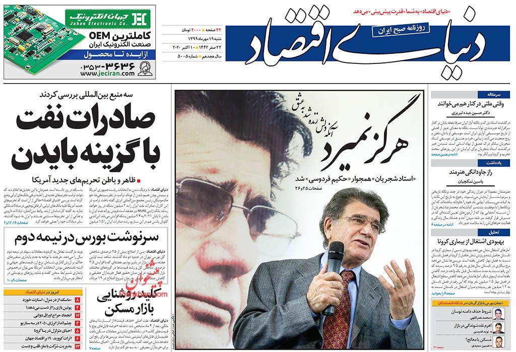 عناوین اخبار روزنامه دنیای اقتصاد در روز شنبه ۱۹ مهر