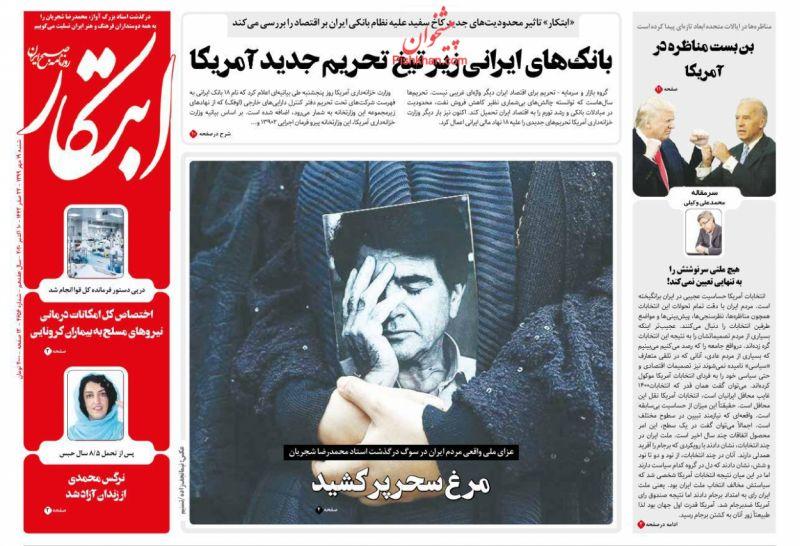 عناوین اخبار روزنامه ابتکار در روز شنبه ۱۹ مهر