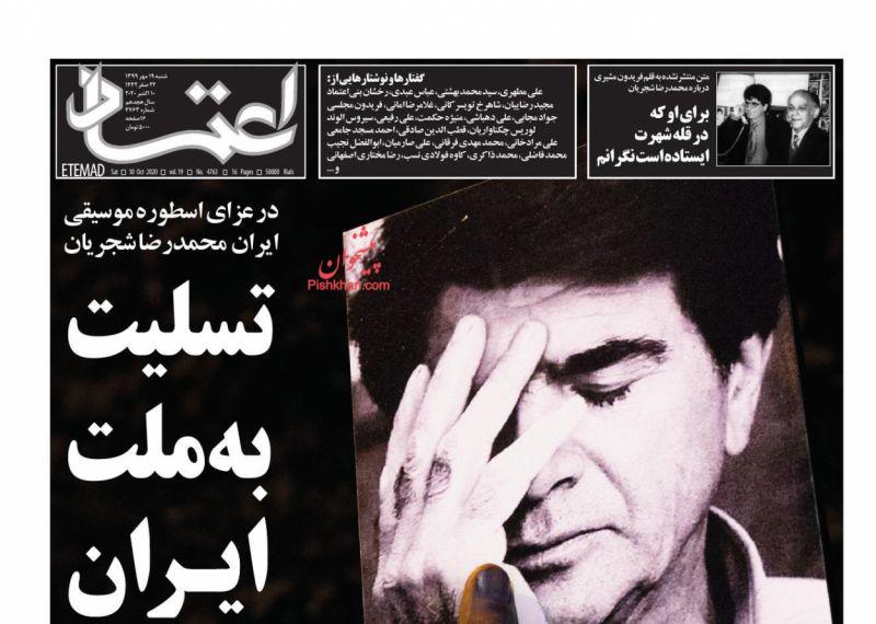 عناوین اخبار روزنامه اعتماد در روز شنبه ۱۹ مهر