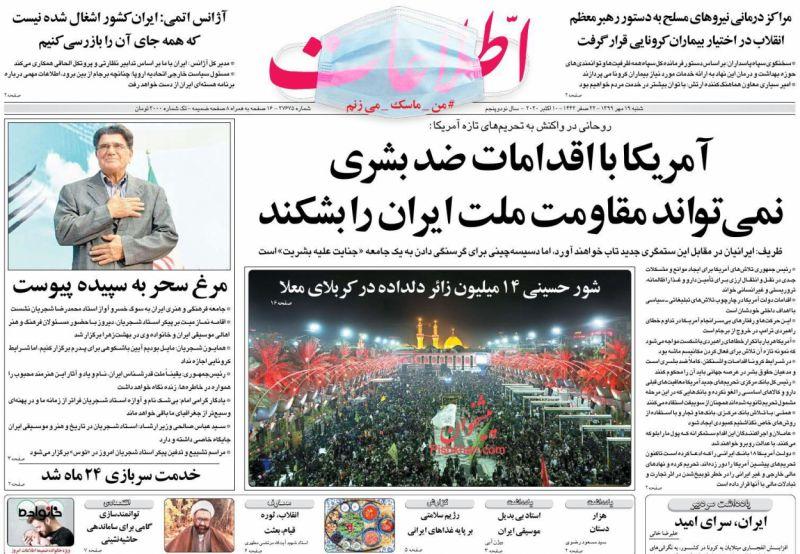 عناوین اخبار روزنامه اطلاعات در روز شنبه ۱۹ مهر