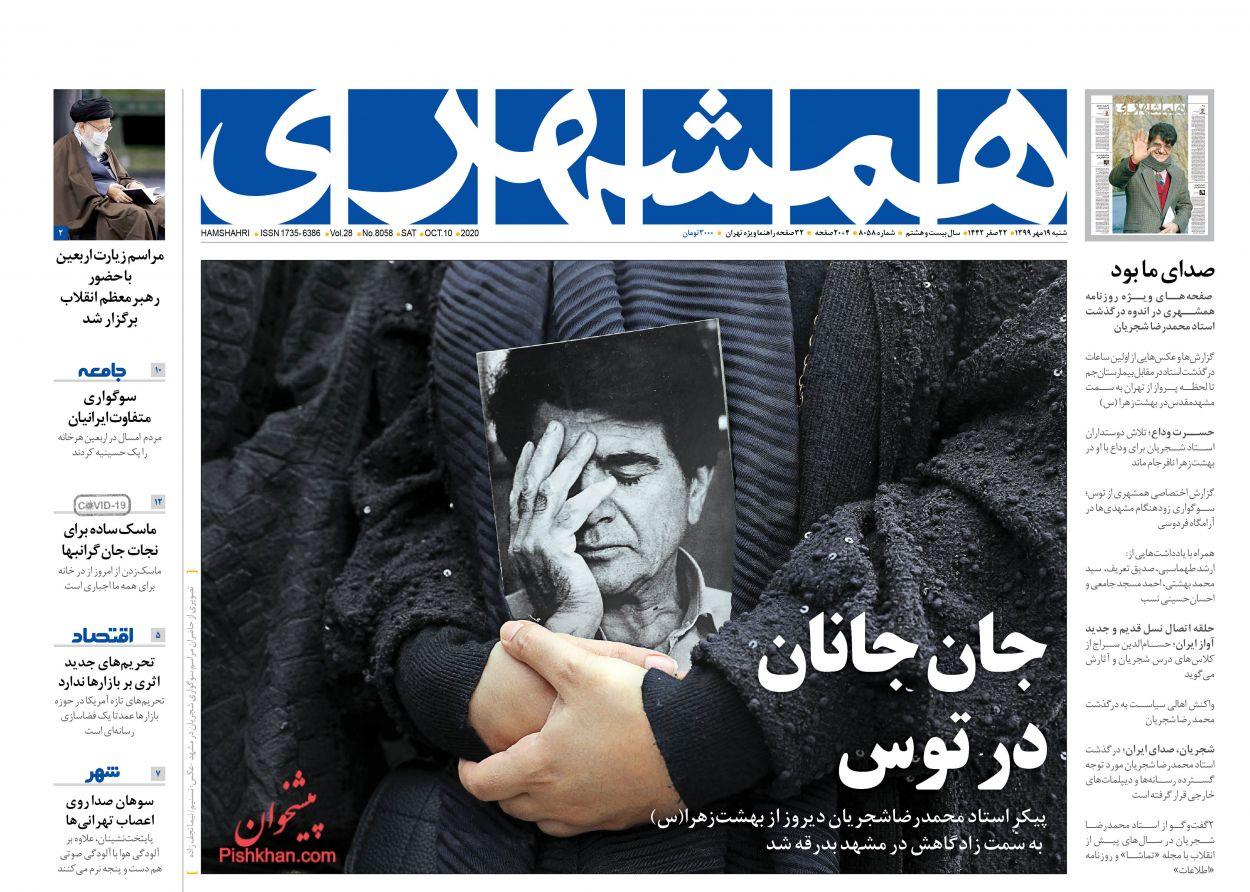 عناوین اخبار روزنامه همشهری در روز شنبه ۱۹ مهر