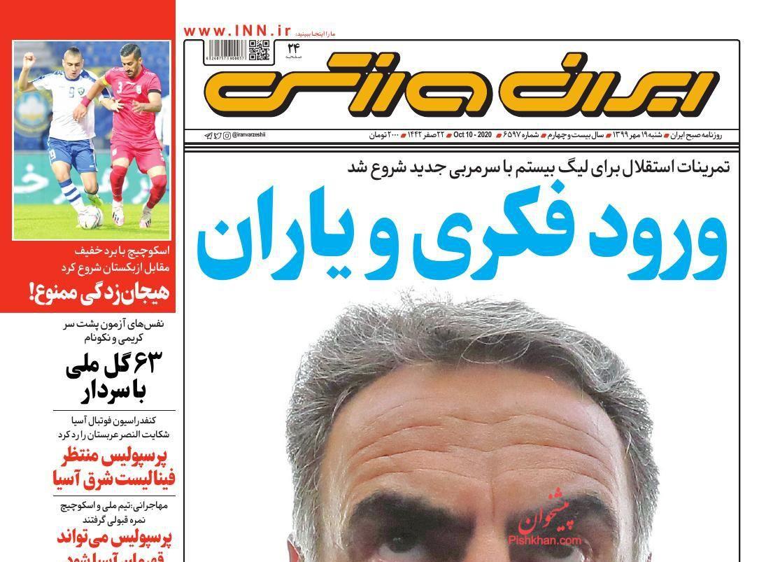 عناوین اخبار روزنامه ایران ورزشی در روز شنبه ۱۹ مهر