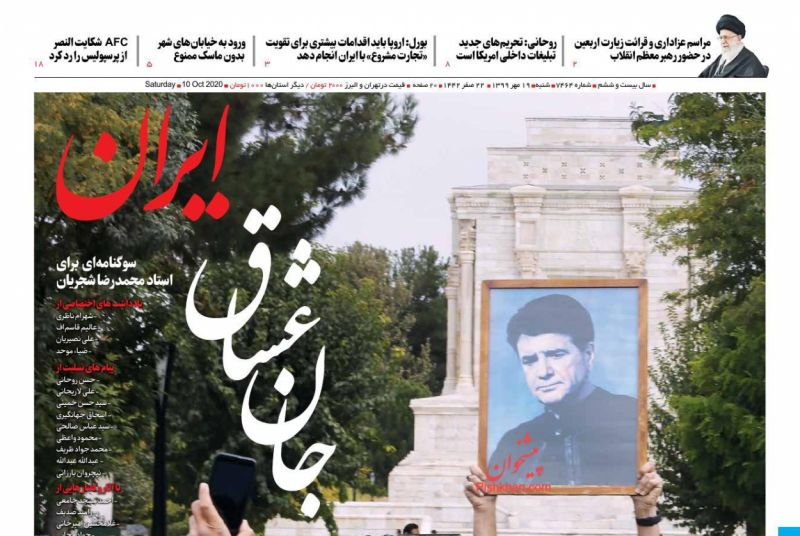 عناوین اخبار روزنامه ایران در روز شنبه ۱۹ مهر
