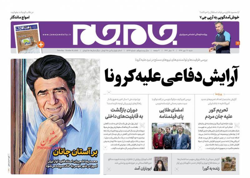 عناوین اخبار روزنامه جام جم در روز شنبه ۱۹ مهر