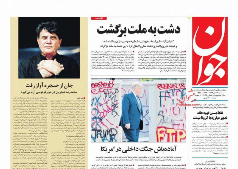 عناوین اخبار روزنامه جوان در روز شنبه ۱۹ مهر