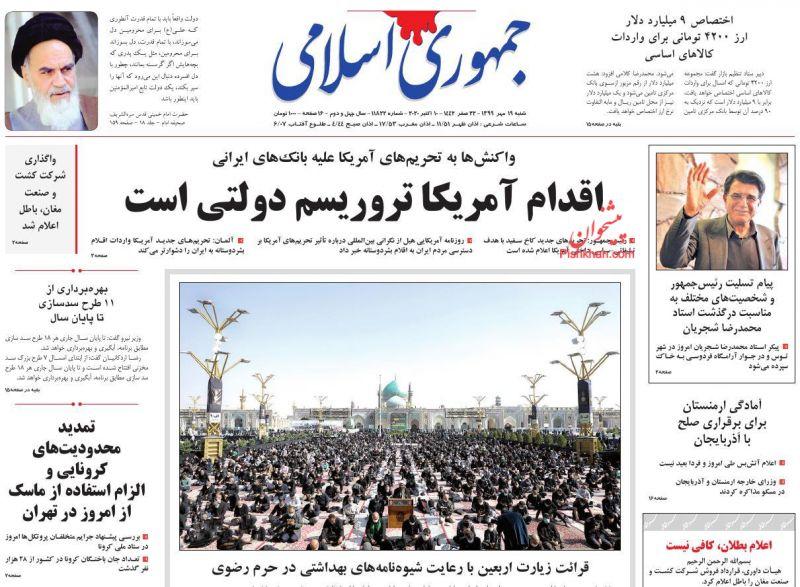 عناوین اخبار روزنامه جمهوری اسلامی در روز شنبه ۱۹ مهر