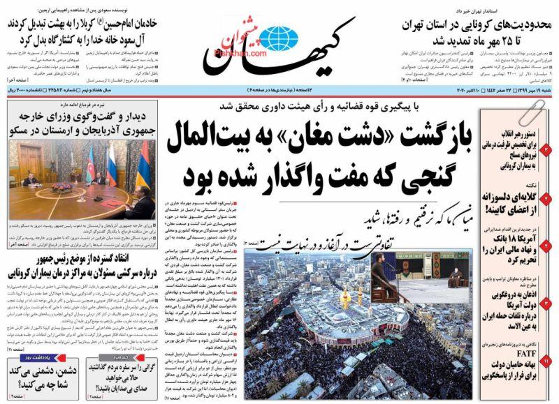 عناوین اخبار روزنامه کيهان در روز شنبه ۱۹ مهر
