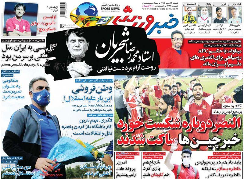 عناوین اخبار روزنامه خبر ورزشی در روز شنبه ۱۹ مهر