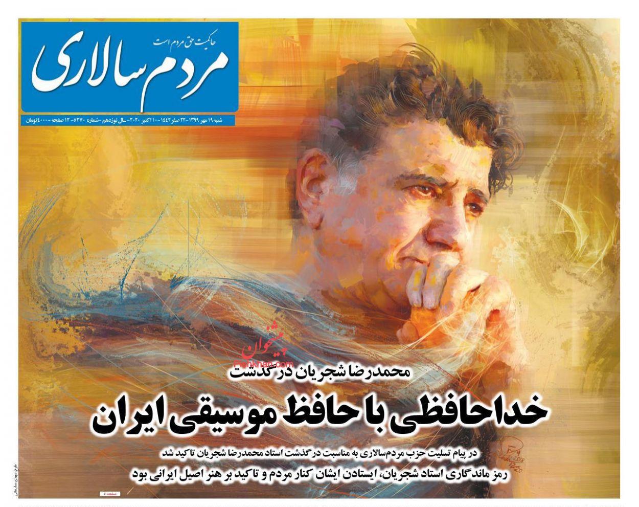 عناوین اخبار روزنامه مردم سالاری در روز شنبه ۱۹ مهر