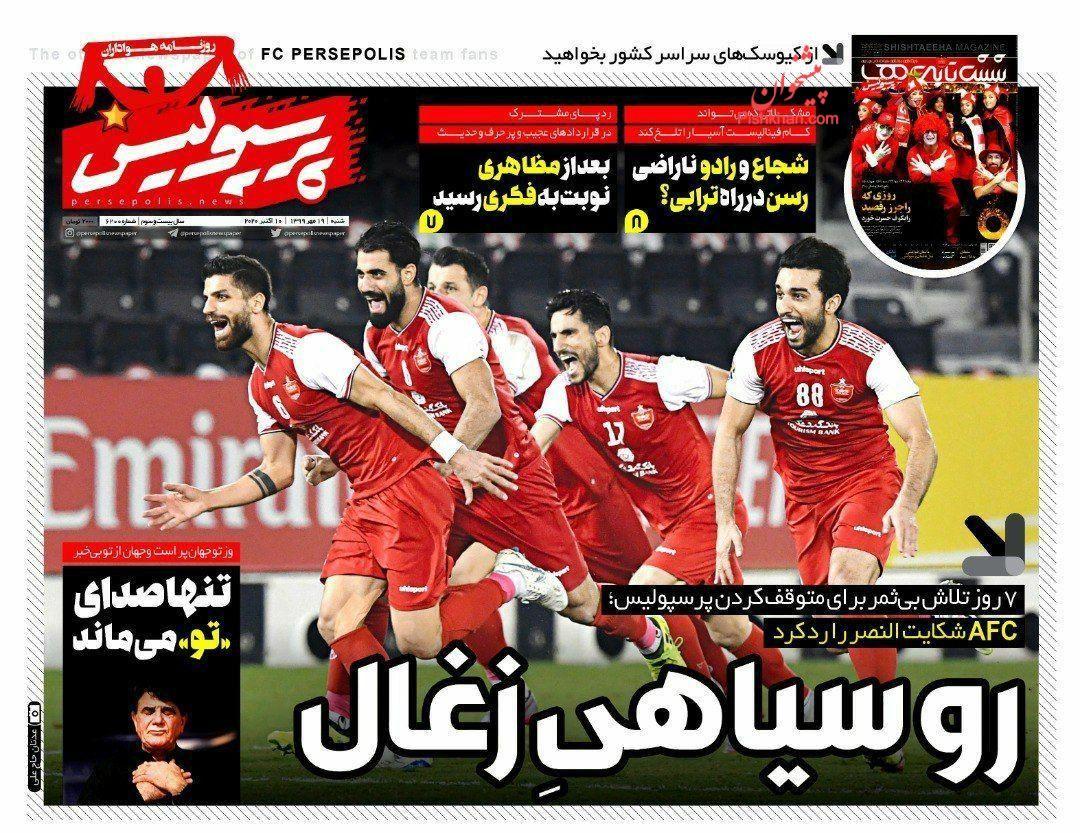 News headlines of Persepolis newspaper on Saturday, October 10th