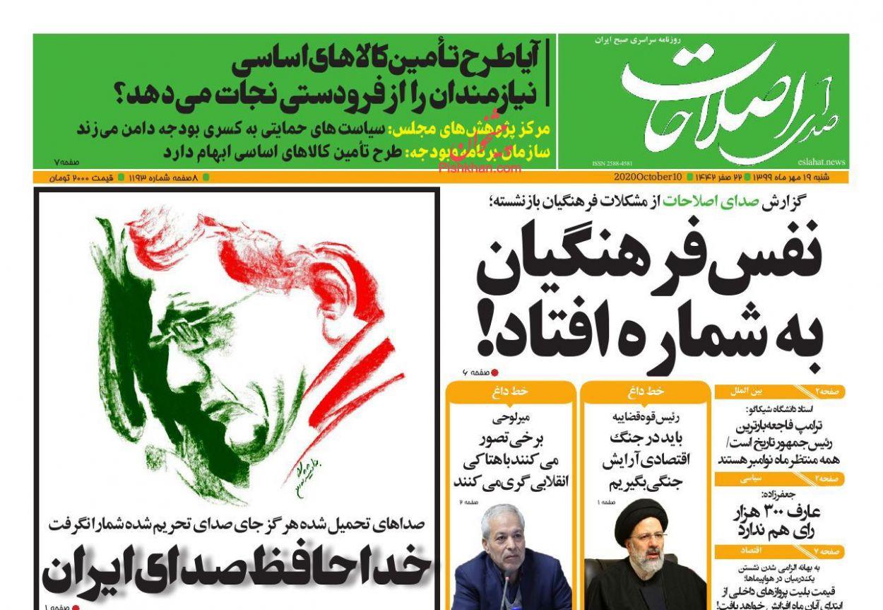 عناوین اخبار روزنامه صدای اصلاحات در روز شنبه ۱۹ مهر
