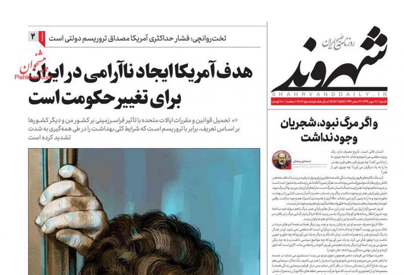 عناوین اخبار روزنامه شهروند در روز شنبه ۱۹ مهر
