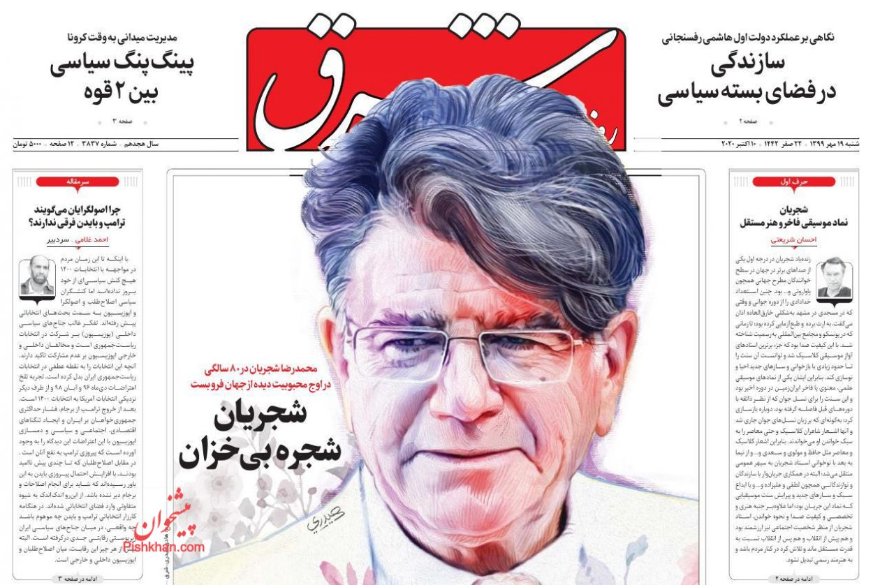عناوین اخبار روزنامه شرق در روز شنبه ۱۹ مهر