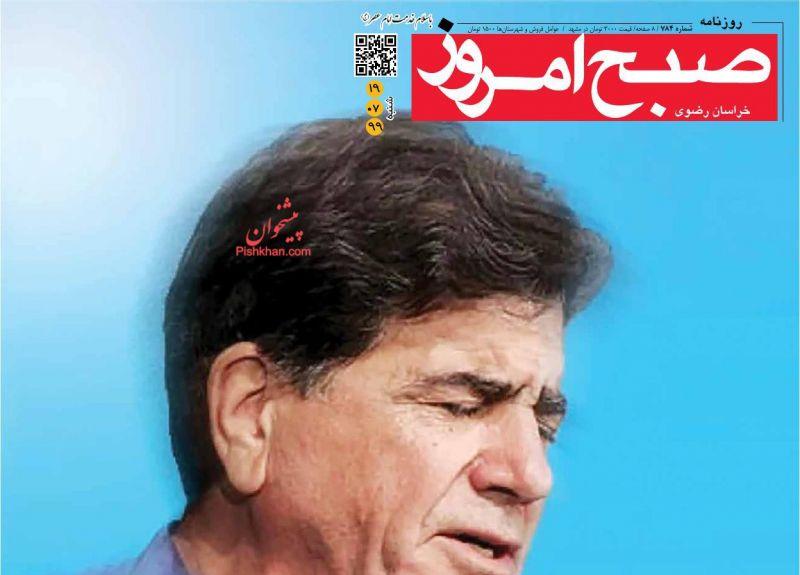 عناوین اخبار روزنامه صبح امروز در روز شنبه ۱۹ مهر