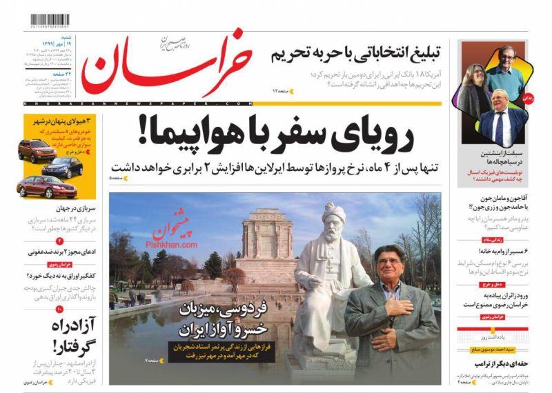 عناوین اخبار روزنامه خراسان در روز شنبه ۱۹ مهر