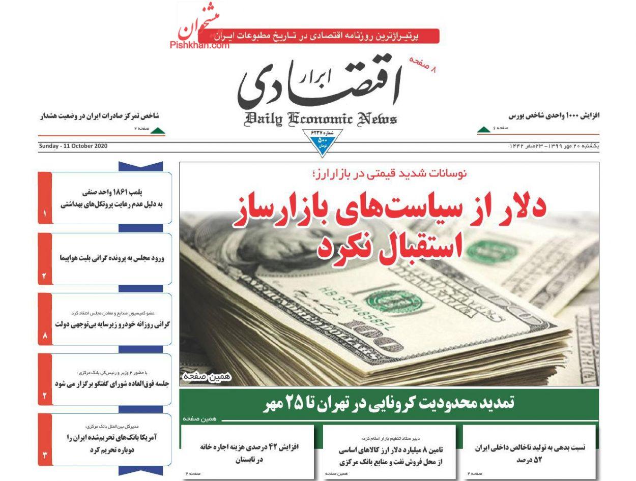 News headlines of Abrar Eghtesadi newspaper on Sunday, October 11th