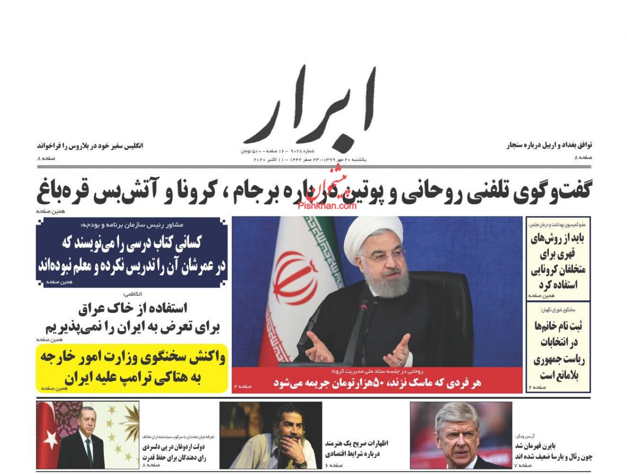 Abrar newspaper headlines on Sunday, October 11th