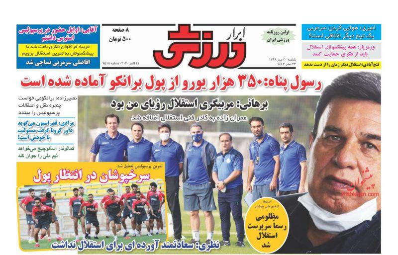 عناوین اخبار روزنامه ابرار ورزشى در روز یکشنبه ۲۰ مهر