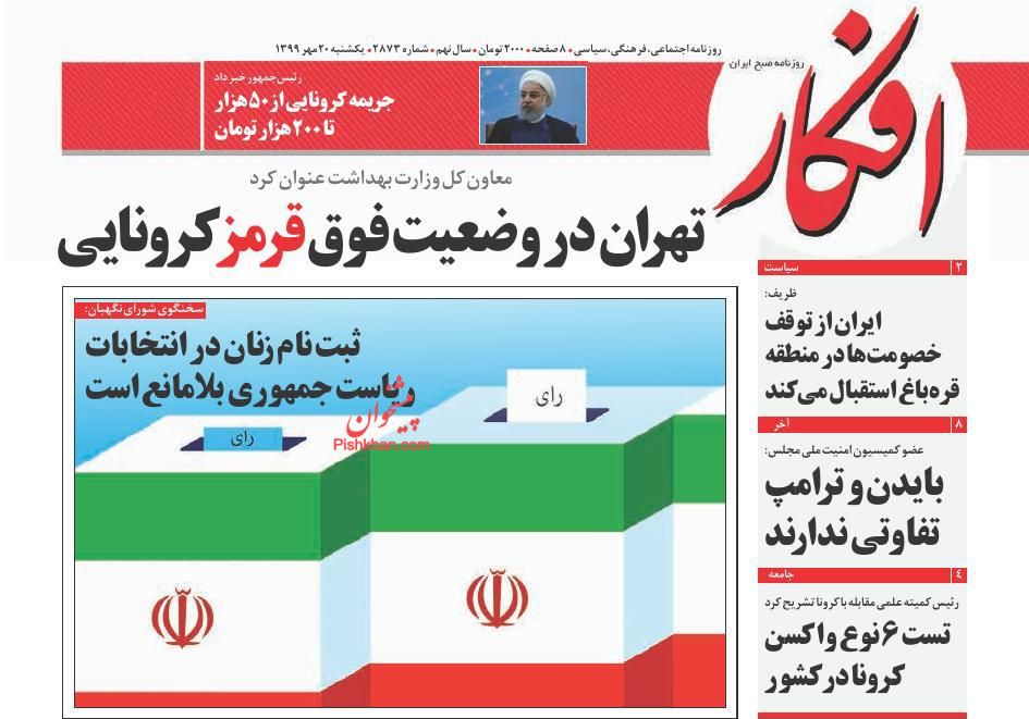 News headlines of Afkar newspaper on Sunday, October 11th